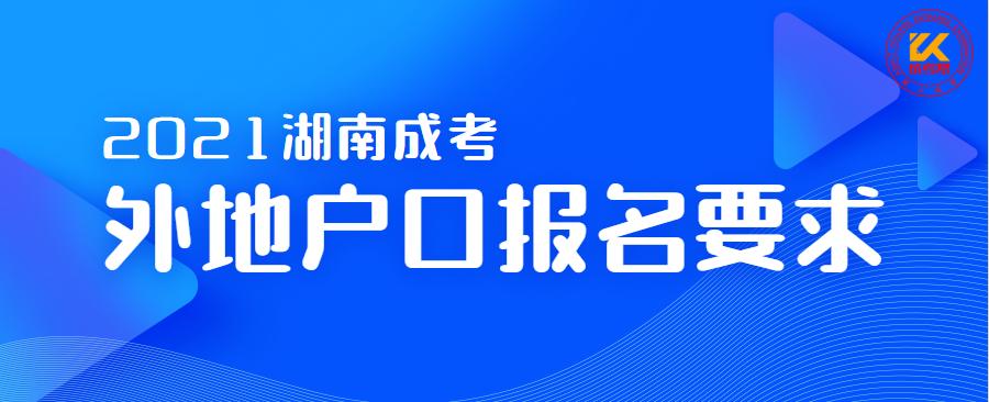 2021年湖南成人高考外地户口考生报名注意事项已发布